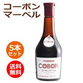 コーボンマーベル 525ml×5本セット+乳酸菌生成エキス(5ml×30包)付+レビュー確認後3%還元【第一酵母】