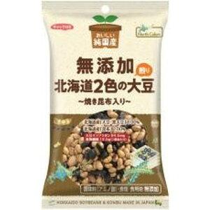 【お買上特典】純国産北海道2色の煎り大豆 (70g)【ノースカラーズ 】【油・食塩・添加物不使用】