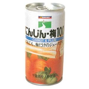 にんじん・梅100(1缶) ※賞味期限20年10月21日まで 在庫限り