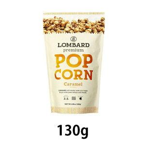 【アリサン】LOMBARD キャラメルポップコーン 130g