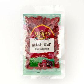 有機ゴジベリー (60g)【アリサン】