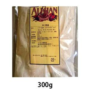 バターミルクパンケーキミックスブレンド 300g【アリサン】