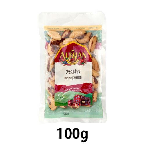 【アリサン】ブラジルナッツ (100g)