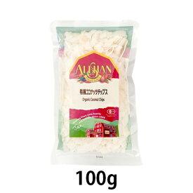 オーガニックココナッツチップス 100g【オーガニック認定品】【アリサン】