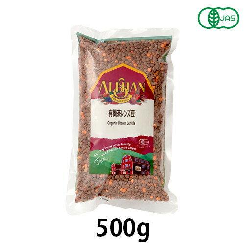 有機茶レンズ豆 (500g) 【アリサン】