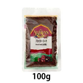 【ゆうパケット対応(4個まで)】ブロッコリー・オーガニックシード (100g) 【アリサン】