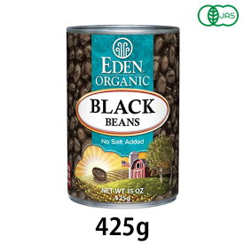有機ブラックビーンズ缶詰 (425g) 【アリサン】