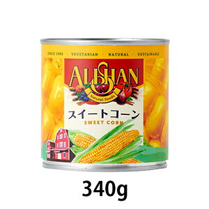 オーガニックスイートコーン缶 (340g)【アリサン】