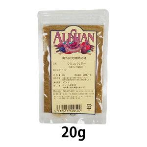 【ゆうパケット対応(8個まで)】オーガニッククミンパウダー (20g)【アリサン】