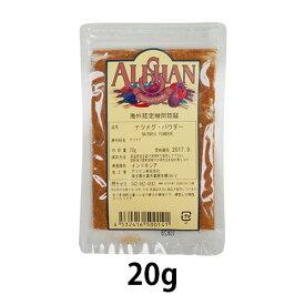 オーガニックナツメグパウダー (20g)【アリサン】