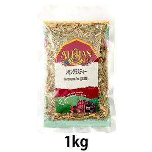 オーガニックレモングラスティー(1kg)【アリサン】