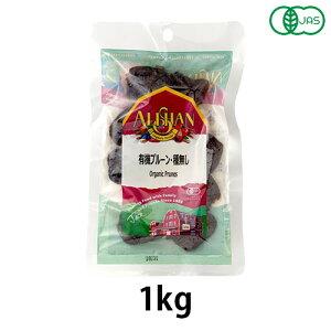 有機プルーン・種無し (1kg)【アリサン】