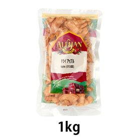 オーガニックアップル (1kg)【アリサン】