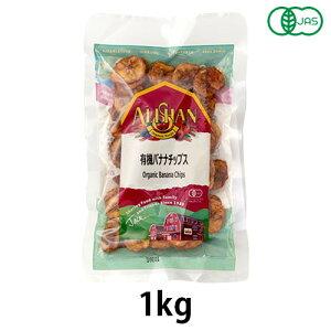 有機バナナチップス (1kg)【アリサン】