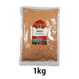 有機小麦ふすま (1kg)【アリサン】
