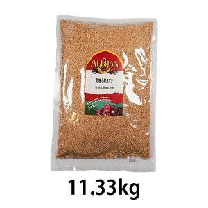 有機小麦ふすま(11.33kg)【アリサン】※キャンセル・同梱・代引不可・店舗名・屋号名でのご注文の場合はメーカー直送