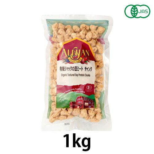 【アリサン】ジャックの豆ミート・チャンク(1kg)