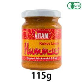 有機レンズ豆ココナッツフマスペースト (115g) 【Vitam(独)】 【アリサン】