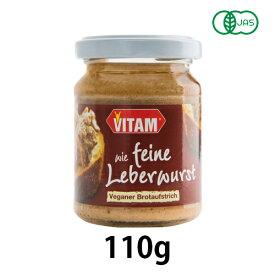有機ヴィーガン レバーペースト (110g) 【Vitam(独)】 【アリサン】