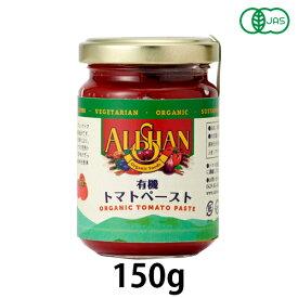 有機トマトペースト (150g)【アリサン】