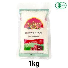 有機ココナッツフレーク(ファイン) (1kg)【アリサン】【宅配便のみ】