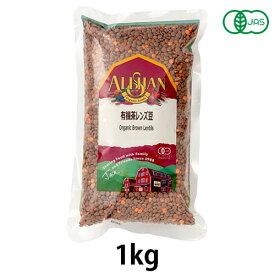 有機茶レンズ豆 (1kg)【アリサン】