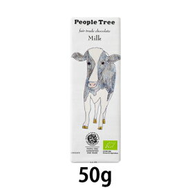 【夏期クール便】ミルクチョコレート (50g) 【People Tree/ピープルツリー】 【フェアトレードチョコ】