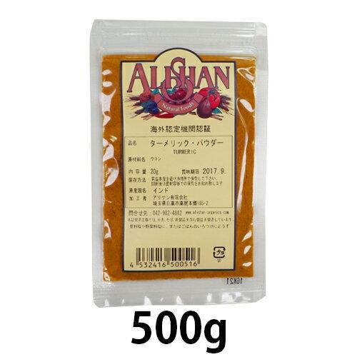 オーガニックターメリックパウダー (500g)【アリサン】