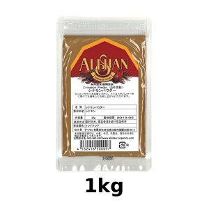 オーガニックシナモンパウダー (1kg)【アリサン】