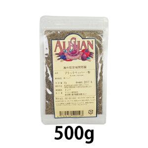 オーガニックブラックペッパー(粉) (500g)【アリサン】