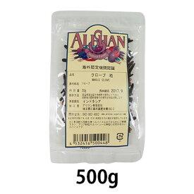 オーガニッククローブ ホール (500g)【アリサン】