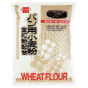 パン用小麦粉全粒粉配合 500g【健康フーズ】