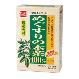 めぐすりの木茶 3g×30包 【健康フーズ】