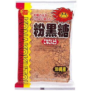 粉黒糖 500g【健康フーズ】