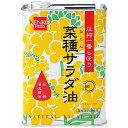 菜種サラダ油 1400g 【健康フーズ】
