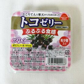 【まとめ買い価格】トコゼリー(アサイー) 130g×10個セット【希少糖使用】 ※休止品(入荷時期未定)