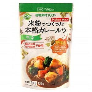 米粉でつくった本格カレールウ (135g)【創健社】