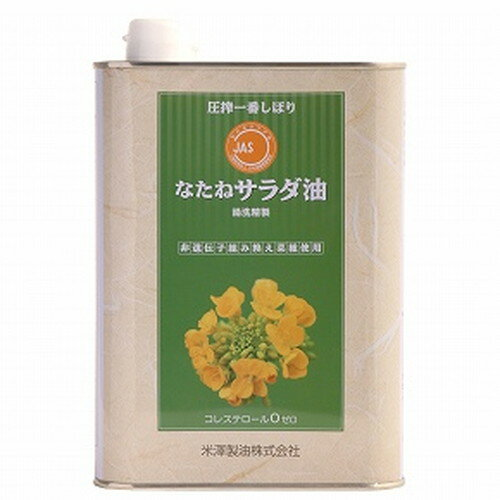 一番しぼり なたねサラダ油 1400g 【米澤製油】