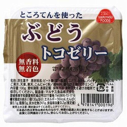 【創健社】トコゼリー ぶどう 130g 【マルヤス食品】