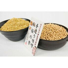 有機栽培 手作り味噌セット 中辛(約6kg)白米麹タイプ【マルカワみそ】※送料無料(一部地域を除く)※キャンセル不可