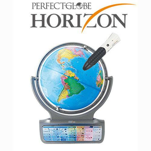 【数量限定!! 割引クーポン付】PERFECTGLOBE HORIZON パーフェクトグローブ ホライズン【しゃべる地球儀】【ドウシシャ】