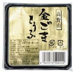 【お買上特典】高野山金ごまとうふ 100g【聖食品】