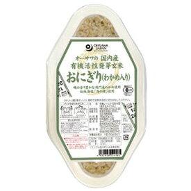【お買上特典】オーサワの国内産有機活性発芽玄米おにぎり(わかめ入り) (90g×2個)【オーサワジャパン】