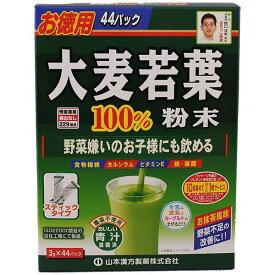 大麦若葉粉末分包100% 3g×44【山本漢方製薬】