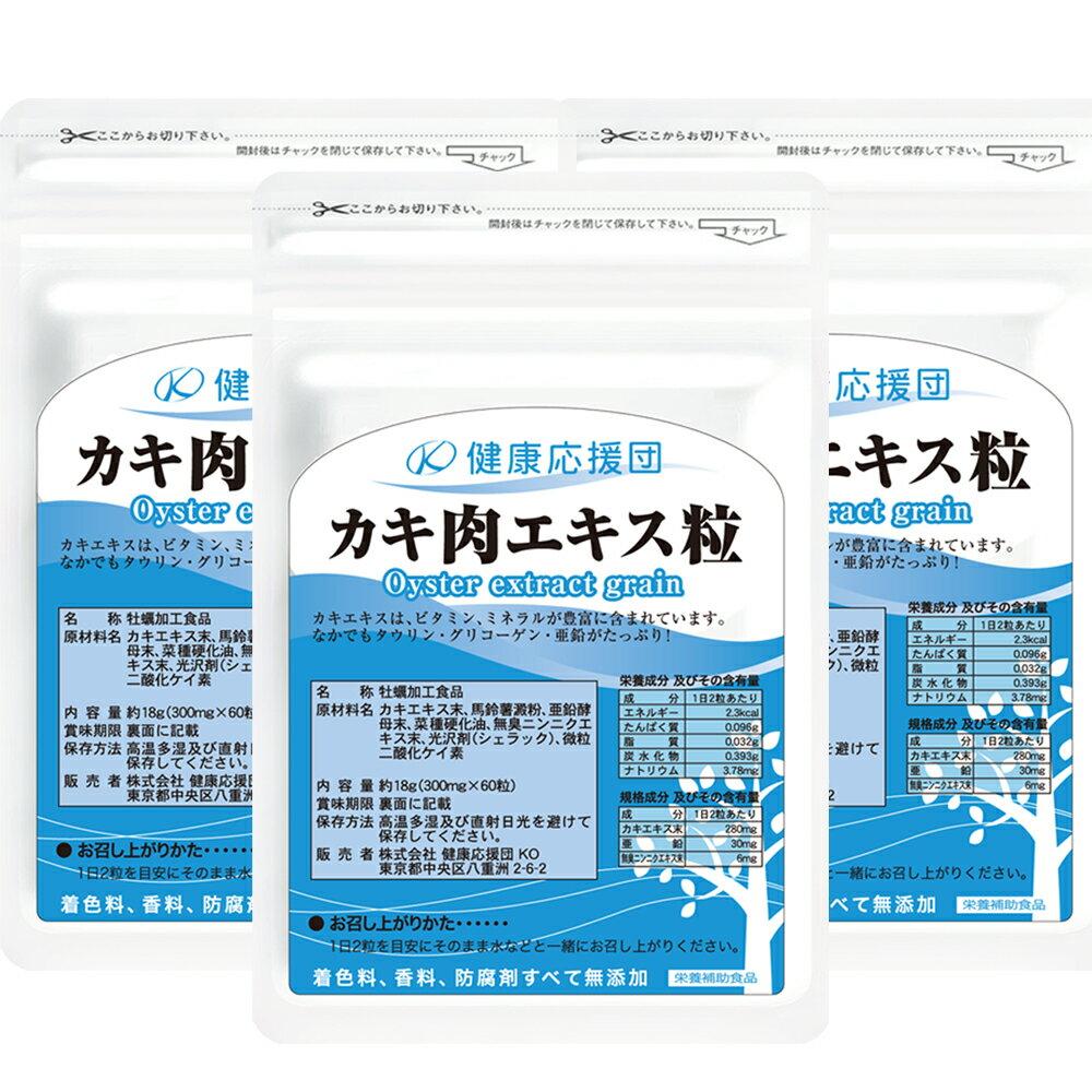 牡蠣肉エキス★価格で比べてみてください★広島産カキ肉エキス粒 3ヶ月分 3袋  亜鉛/天然グリコーゲン/天然タウリン/無臭ニンニクエキス
