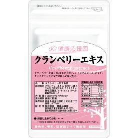 3ヵ月分 クランベリーエキス サプリメント 3袋 セット アメリカ産 クランベリー Cranberry 貴女サプリ クランベリーMIX サプリ ゆうパケット限定 送料無料 パッケージが新しくなりました!