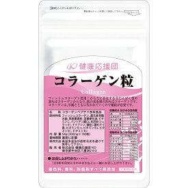 コラーゲン サプリメント 約1ヵ月分 1袋(180粒) コラーゲン粒 ビタミンC ビタミンB 【送料無料】