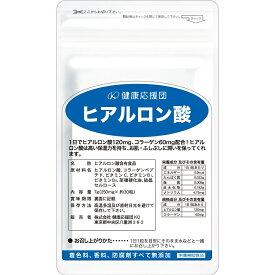 【25%OFF】【約1ヶ月分 ヒアルロン酸】*高純度ヒアルロン酸 サプリメント 30粒*【郵パケット便】