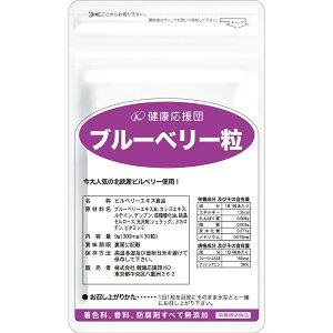 ブルーベリー サプリメント 約3ヵ月分 3袋(90粒) 送料無料 ブルーベリー粒 ルテイン アントシアニン βカロチン カシス