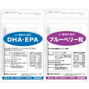 ブルーベリー DHA・EPA 瞳すっきりセット 約1ヵ月分 サプリメント 送料無料 濃いビルベリー配合 カシス ルテイン βカロチン DHA EPA